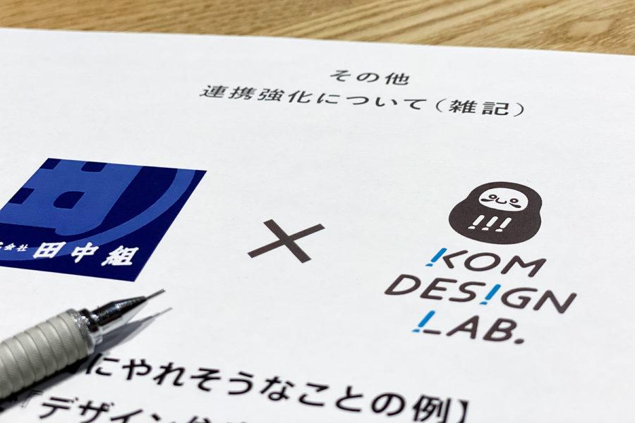 東京にて作戦会議_田中組プロジェクトメインイメージ