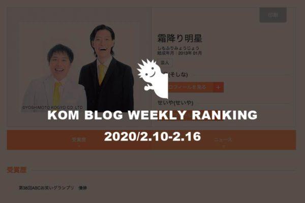 KOMブログ WEEKLYランキングTOP5! 2020/2.10-2.16