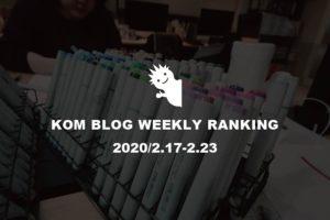 KOMブログ WEEKLYランキングTOP5! 2020/2.17-2.23イメージ