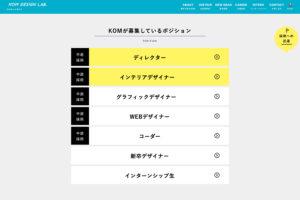 ひっそりとディレクター、インテリアデザイナー募集中!!!イメージ