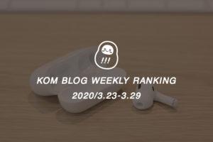 KOMブログ WEEKLYランキングTOP5! 2020/3.23-3.29イメージ