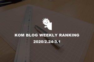 KOMブログ WEEKLYランキングTOP5! 2020/2.24-3.1イメージ