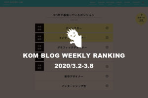 KOMブログ WEEKLYランキングTOP5! 2020/3.2-3.8イメージ