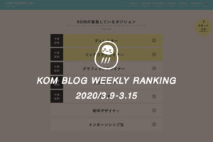 KOMブログ WEEKLYランキングTOP5! 2020/3.9-3.15イメージ