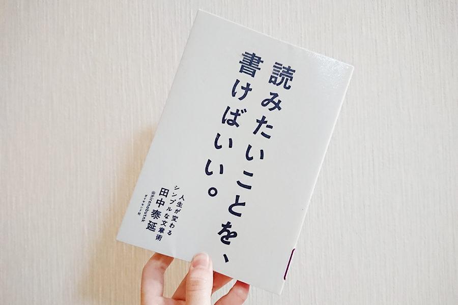 最近読んだ本の話メインイメージ