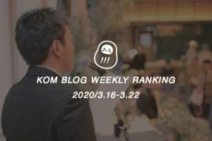 KOMブログ WEEKLYランキングTOP5! 2020/3.16-3.22イメージ