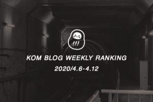 KOMブログ WEEKLYランキングTOP5! 2020/4.6-4.12イメージ