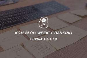 KOMブログ WEEKLYランキングTOP5! 2020/4.13-4.19イメージ
