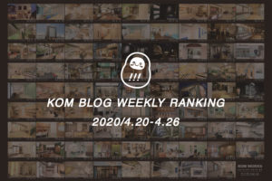 KOMブログ WEEKLYランキングTOP5! 2020/4.20-4.26イメージ