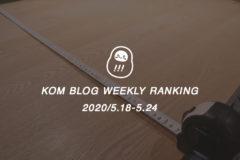 KOMブログ WEEKLYランキングTOP5! 2020/5.18-5.24