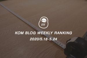 KOMブログ WEEKLYランキングTOP5! 2020/5.18-5.24イメージ