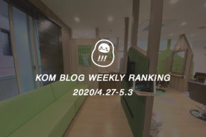 KOMブログ WEEKLYランキングTOP5! 2020/4.27-5.3イメージ