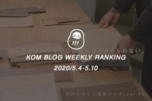 KOMブログ WEEKLYランキングTOP5! 2020/5.4-5.10イメージ