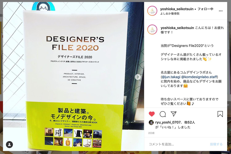 デザイナーズFILE2020