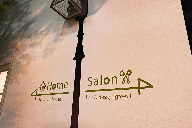 美容室のデザイン