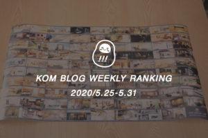 KOMブログ WEEKLYランキングTOP5! 2020/5.25-5.31イメージ