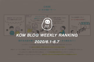 KOMブログ WEEKLYランキングTOP5! 2020/6.1-6.7イメージ