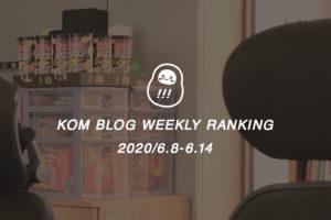 KOMブログ WEEKLYランキングTOP5! 2020/6.8-6.14イメージ