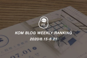 KOMブログ WEEKLYランキングTOP5! 2020/6.15-6.21イメージ
