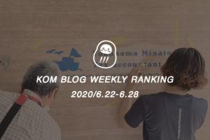 KOMブログ WEEKLYランキングTOP5! 2020/6.22-6.28イメージ