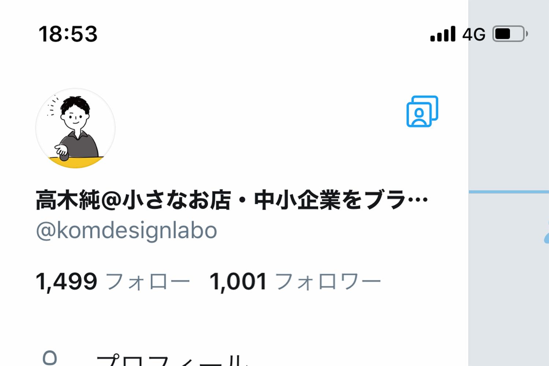 1000フォロワー