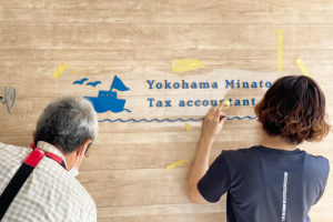 サインが入ると空間に魂が宿ります_横浜みなと税理士事務所プロジェクトvol.06イメージ