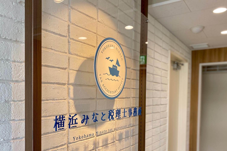 税理士事務所のデザイン