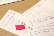 2021年の手帳はお決まりですかー!?_Y-Styleプロジェクト