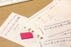 2021年の手帳はお決まりですかー!?_Y-Styleプロジェクトイメージ