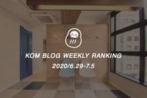 KOMブログ WEEKLYランキングTOP5! 2020/6.29-7.5イメージ