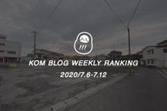 KOMブログ WEEKLYランキングTOP5! 2020/7.6-7.12