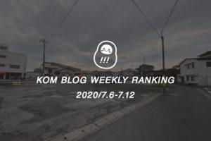 KOMブログ WEEKLYランキングTOP5! 2020/7.6-7.12イメージ