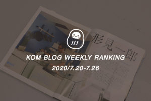 KOMブログ WEEKLYランキングTOP5! 2020/7.20-7.26イメージ