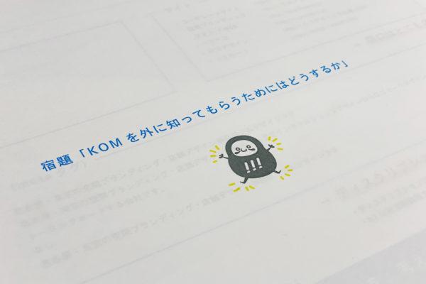 KOMの宿題 〜新メンバーが加入しました!!!イメージ
