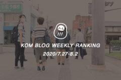 KOMブログ WEEKLYランキングTOP5! 2020/7.27-8.2