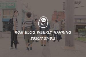 KOMブログ WEEKLYランキングTOP5! 2020/7.27-8.2イメージ