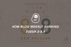 KOMブログ WEEKLYランキングTOP5! 2020/8.3-8.9