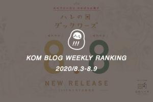 KOMブログ WEEKLYランキングTOP5! 2020/8.3-8.9イメージ