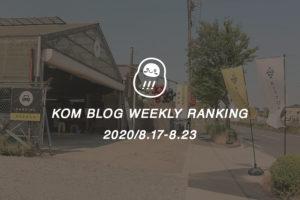 KOMブログ WEEKLYランキングTOP5! 2020/8.17-8.23イメージ
