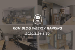 KOMブログ WEEKLYランキングTOP5! 2020/8.24-8.30イメージ