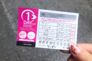 【スタッフの休日】映画見放題だった日イメージ