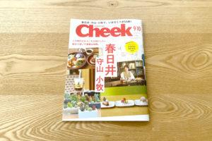 発売中のCheekの表紙に!_カド・ドゥ・リンコットプロジェクトイメージ
