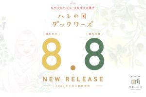 企画した商品『ハレの日ダックワーズ』が8月8日発売になります_K&Co.日向へべすプロジェクトイメージ