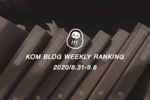 KOMブログ WEEKLYランキングTOP5! 2020/8.31-9.6イメージ