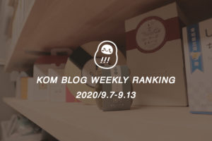 KOMブログ WEEKLYランキングTOP5! 2020/9.7-9.13イメージ