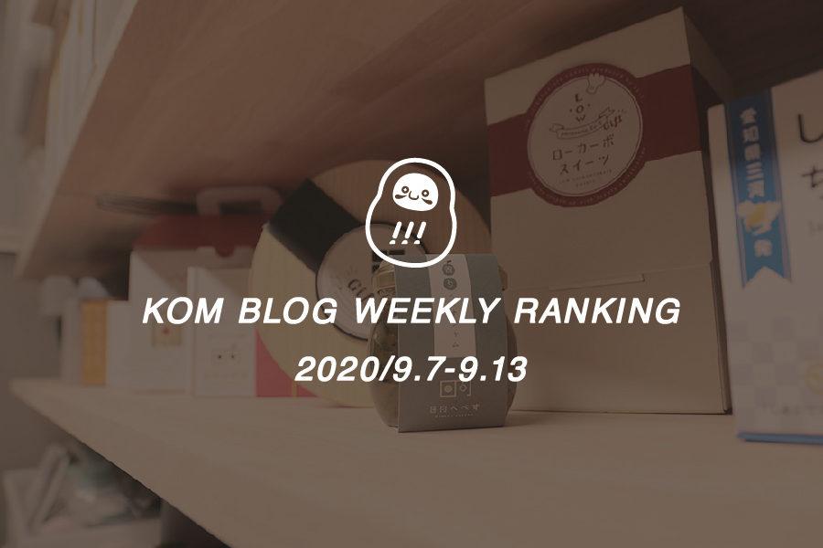 KOMブログ WEEKLYランキングTOP5! 2020/9.7-9.13メインイメージ
