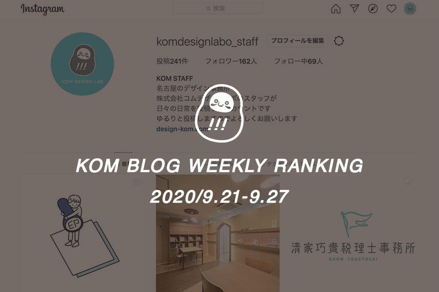 KOMブログ WEEKLYランキングTOP5! 2020/9.21-9.27メインイメージ