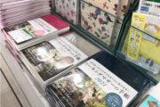 東急ハンズ名古屋本店に並んでた!!_Y-Styleプロジェクト