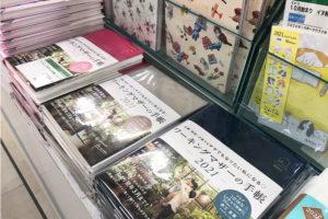 東急ハンズ名古屋本店に並んでた!!_Y-Styleプロジェクトイメージ
