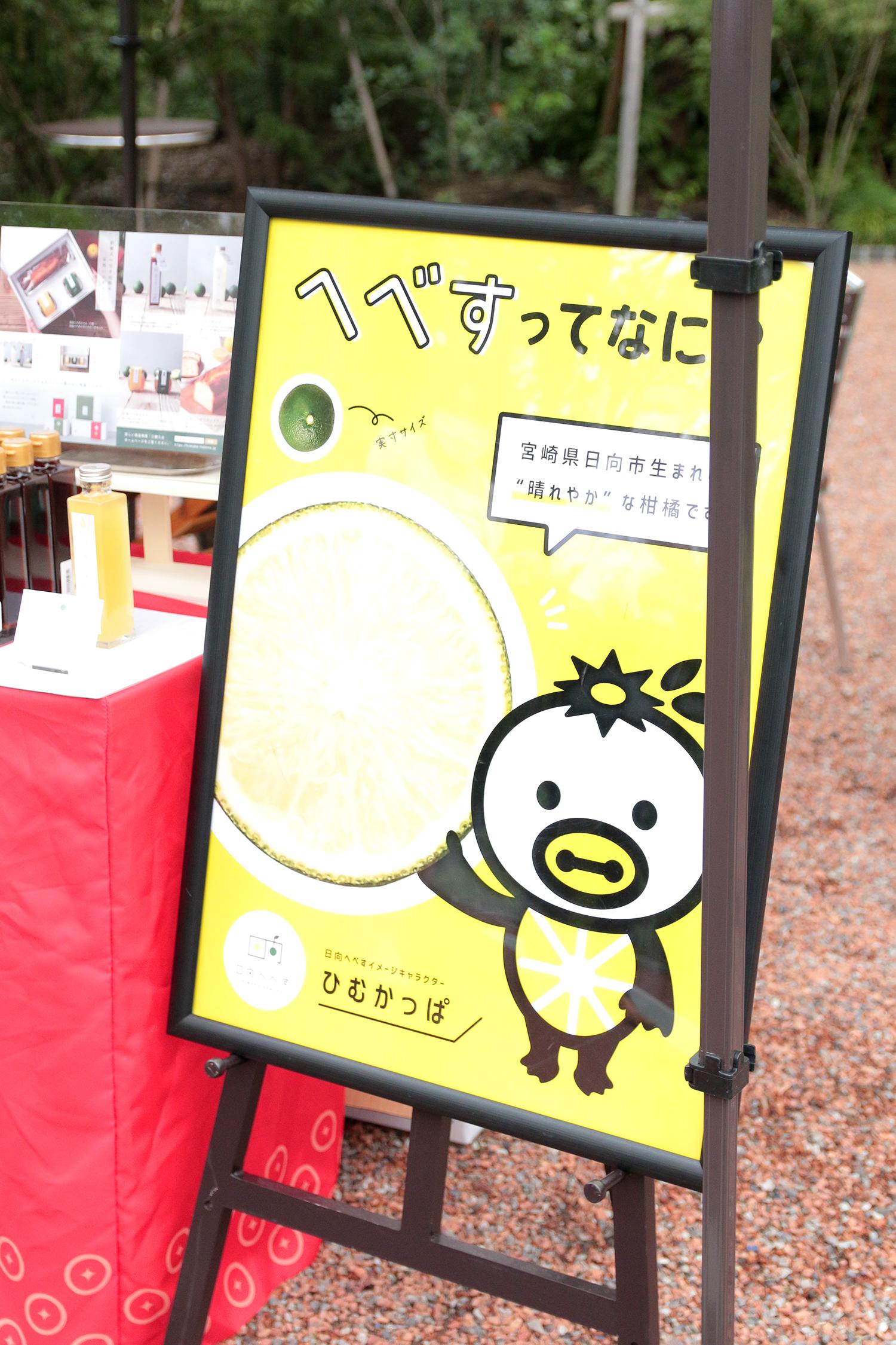 ひむかっぱのポスターデザイン